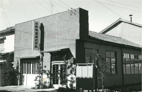 1961年:創立当時の会社