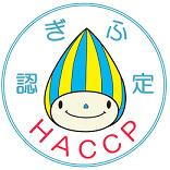 岐阜県HACCP 認定取得
